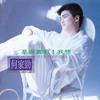 Ni Zhi Dao Wo Shi Ai Ni De (Album Version)