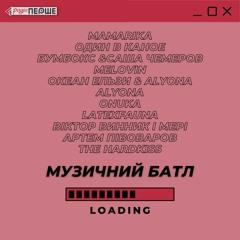 Музичний Батл: випуск 14.MP3