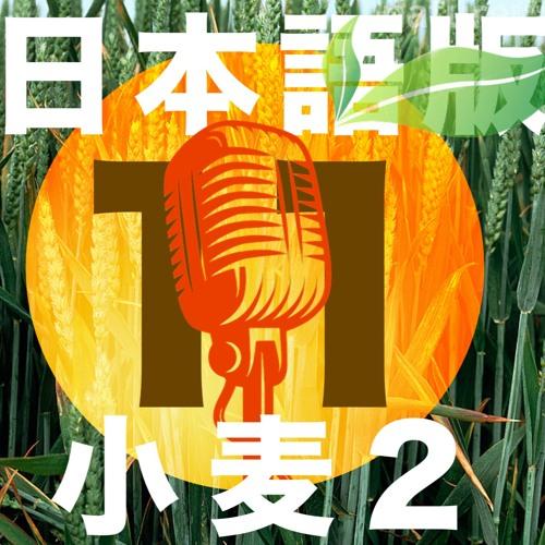 エピソード11ー「小麦」第二部:なぜ僕らは小麦に恋をしてしまっているのか?
