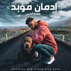 مودي العربي - إدمانٌ مؤبد   MOUDYALARBE   Music Video   2020