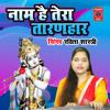 Download Naam Hai Tera Taaranhar Mp3