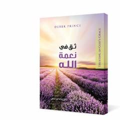كتاب ثق في نعمة الله