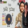 Download مزمار - بحر شر - عزف العالمي عبدالسلام 2021 - توزيع سعيد الحاوي اجمد حظ Mp3