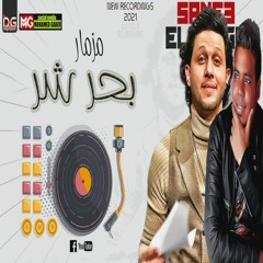 مزمار - بحر شر - عزف العالمي عبدالسلام 2021 - توزيع سعيد الحاوي اجمد حظ