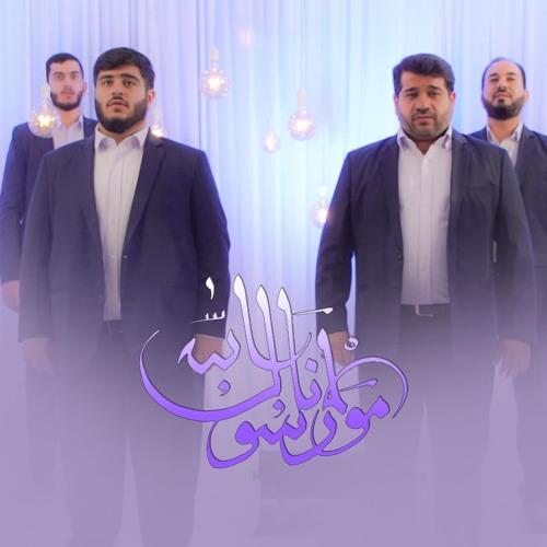 مولانا رسول الله | فرقة الإمام الصادق عليه السلام