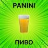 PANINI - ПИВО