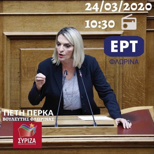 Π. Πέρκα - Βουλευτής ΣΥΡΙΖΑ Φλώρινας - Ραδιοφωνική Συνέντευξη στην ΕΡΤ Φλώρινας 24/03/2020