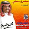 Download لا يطول غيابك - محمد عبده Mp3