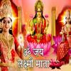 Download Om Jai Laxmi Mata (Aarti Ma Lakshami Ji Ki) Mp3