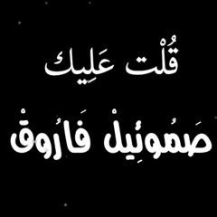 قلت عليك إن إنت ناسيني - صموئيل فاروق
