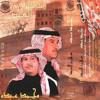 Download ولعتني وخليتني - محمد عبده || جلسة العيد 2002 Mp3