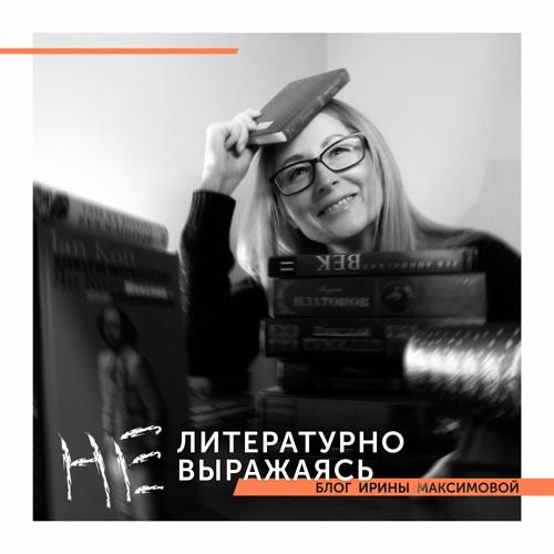 """""""Не-литературно выражаясь"""""""