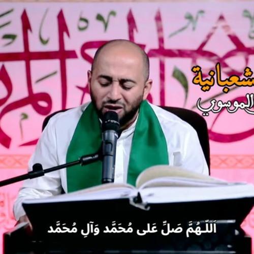المناجاة الشعبانية - سيد مصطفى الموسوي