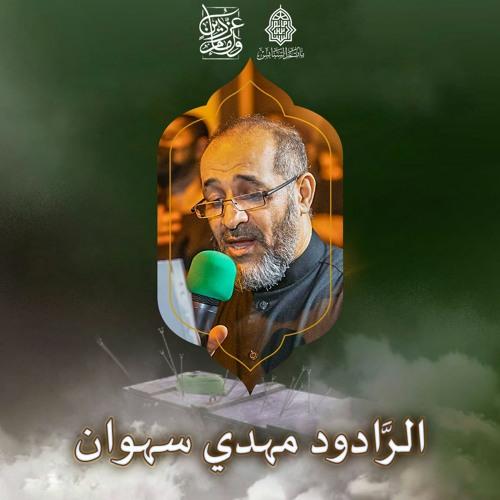 """لا تبچين يا زينب - الرَّادود مهدي سهوان - استشهاد الإمام المجتبى""""ع"""" ليلة 7 صفر   1443هـ   2021م"""