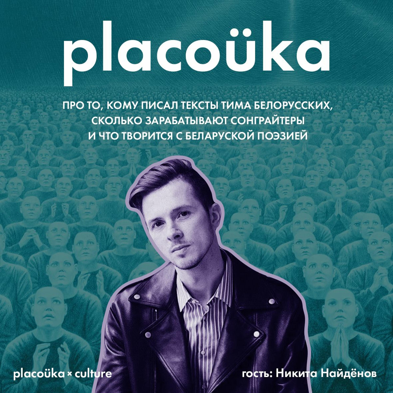 #culture — Никита Найденов про Тиму Белорусских, сонграйтеров и беларускую поэзию