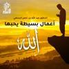 Download أعمال بسيطة يحبها الله # تعرف عليها لكسب الحسنات والأجر من عنده سبحانه Mp3