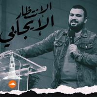 إجتماع الشباب - باسل مجدي ( الكلام الإيجابي ) 19 مارس 2021 KDEC Youth