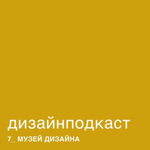 Дизайнподкаст 07. Музей дизайна. Александра Санькова