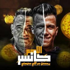 مهرجان اللهم كانسر يسكن دم اللي كرهني ( باختصار بحبك ) عصام صاصا و مودي امين - توزيع كيمو الديب