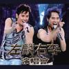 Upbeat Medley: Zuo Lin You Li / Zhi Xin Dang Wan Ou / Hu Hua Shi Zhe / Ai Ni Tai Shen\Victory (2009 Live)