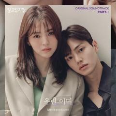 KIMMUSEUM (김뮤지엄) - 우린 이미 (We're Already) (Nevertheless - 알고있지만, OST Part 1)