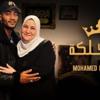 Download Mohamed Ramadan - Omy Maleka / أغنية أمي ملكة - مح Mp3