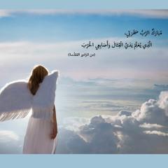 ابونا موسى رشدي - خارج بحكمة برا قيود هذا الزمان
