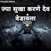 Download Jya Sukha Karne Dev Vedavala Mp3