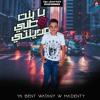 Download مهرجان بنت قلبي ومدنتي - احمد ميتو - توزيع اسلام كريزي Mp3