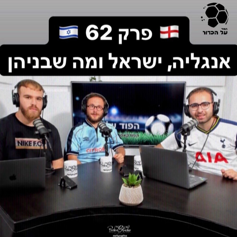 פרק 62 – אנגליה, ישראל ומה שבניהן