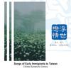Jasmine In June (Taiwanese Folk Song)