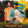 Download مهرجان بت مفتريه عمر اوشا واحمد المافو توزيع عمر اوشا 2020 Mp3