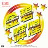 Song Jun ( San Shi Nian Dai Ming Qu )