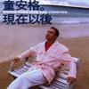 Feng Zai Chui Qi (Album Version)