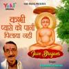 Download Paras Pyase Ko Manane Hum Bhi Aaye Hain Mp3