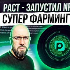PACT - ЗАПУСТИЛ NFT ПЛАТФОРМУ СУПЕР ФАРМИНГ НА ГЕРОЯХ !!!