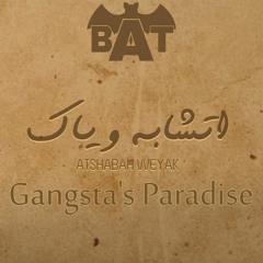 Gangsta's Paradise مصطفى الربيعي - اتشابه وياك