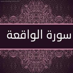056 سورة الواقعة تلاوة حدر ياسر سلامة