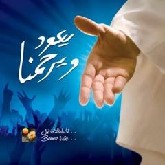 ترنيمة من قلبي بغني - ألبوم يعود ويرحمنا - الحياة الأفضل   Men Albi Baghani - Better Life