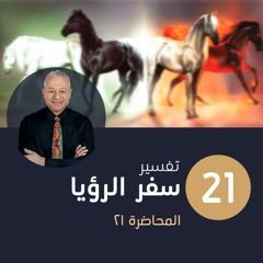 Book Of Revelation Lecture21 د. ايهاب جوزيف - تفسير سفر الرؤيا - المحاضرة