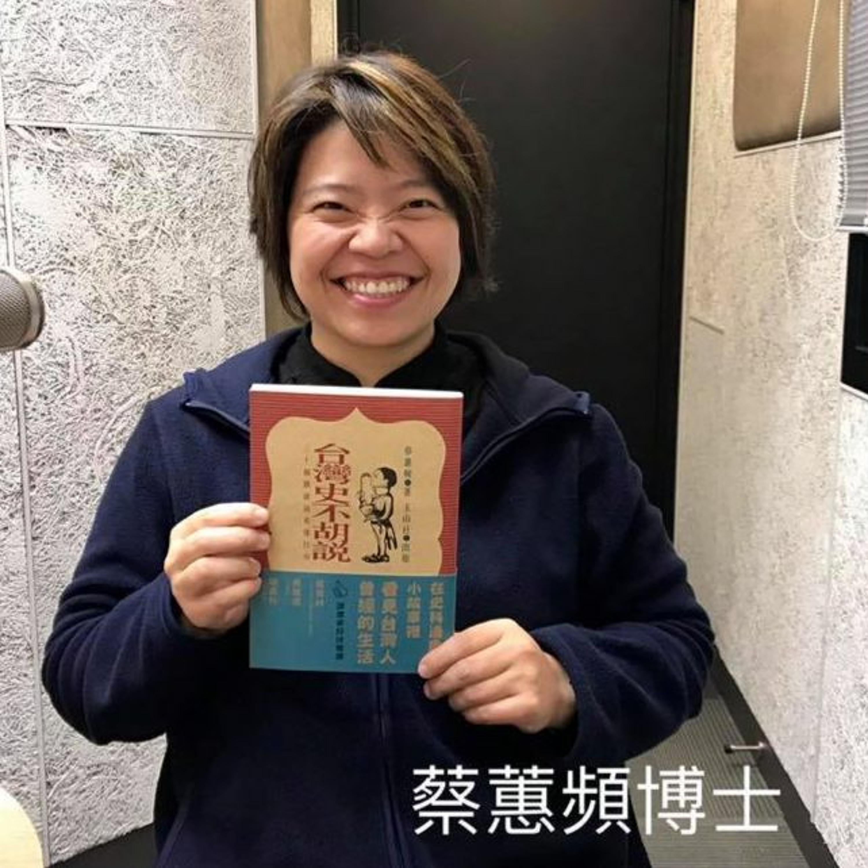 防疫在家57/《台灣史不胡說》專訪蔡惠頻:台灣人以前怎麼上廁所?