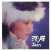 Shi Xian Ni Nuo Yan