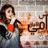 Download اغنية انتي يا امي الامان - رانا الصعيدي - كلمات ابو ادم توزيع خالد بامبو انتاج الاصدقاء المتحدون Mp3