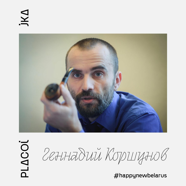 #happynewbelarus — эволюция беларусского общества с социологом Геннадием Коршуновым