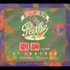 You Yi Ge Sha Gu Niang (Album Version; That Stupid Girl)