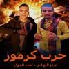 Download مهرجان حرب كرموز
