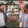 Download مهرجان عايم في بحر الغدر التوزيع الجديد حصريا 2020 Mp3