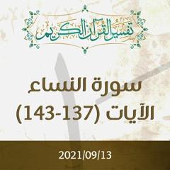 سورة النساء | تفسير الآيات (137-143) - د.محمد خير الشعال