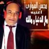 Download اغنيه و موال مال الدنيا و مالك 2021 - غناء النجم محسن الهوارى - اغانى و مواويل Mp3