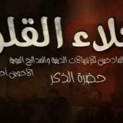 طاب لي خلع عذاري- للأخوين أحمد ويوسف مزرزع - جزء من حضرة جلاء القلوب